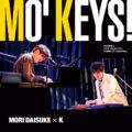 森大輔 × K「MO' KEYS!」鍵盤愛が導くグルーヴィーな化学反応